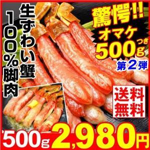 かに カニ 蟹 【最高級部位のみ・余計な部分なし!】生ずわいがに脚100%ポーション 500g 1組...