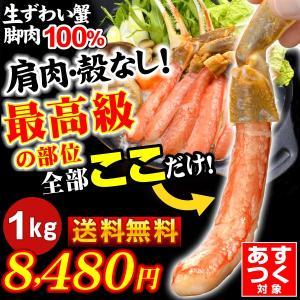 かに カニ 蟹【最高級部位のみ・余計な部分なし!】生ずわいが...