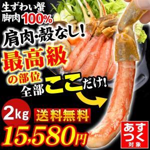 かに カニ 蟹 【最高級部位のみ・余計な部分なし!】生ずわい...