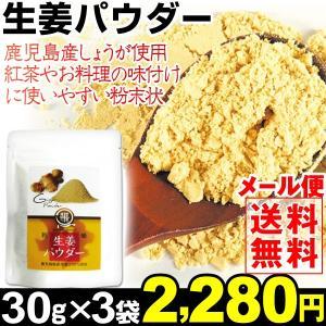 パウダー 生姜パウダー 3袋 1組 送料無料 メール便 しょうが粉 ジンジャー グルメ seikaokoku