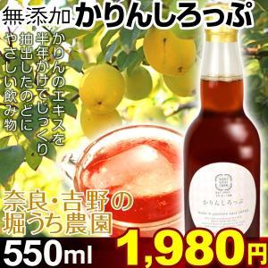 商品情報 ノドにやさしいかりんを使ったお子様にも安心の無添加飲料です。奈良県吉野の山麓にある農園で栽...