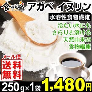 アガベ イヌリン 250g1袋 送料無料 メール便  水溶性食物繊維 ブルーアガベ グルメ ポイント消化 seikaokoku