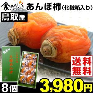 干し柿 鳥取産 西条柿のあんぽ柿(干し柿) 8個 化粧箱入り...
