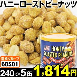 ナッツ ハニーローストピーナッツ 5缶 (1缶240g入り) ↑