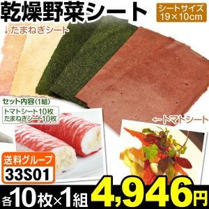 乾燥野菜シート 1組 (トマトシート・たまねぎシート各10枚入り) 食品◆