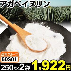 アガベ イヌリン 2袋 (1袋250g入り) seikaokoku