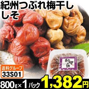 梅干し 紀州つぶれ梅干し 【しそ】 800g (1パック800g入り) 食品◆