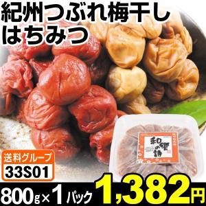 梅干し 紀州つぶれ梅干し 【はちみつ】 800g (1パック800g入り) 食品◆
