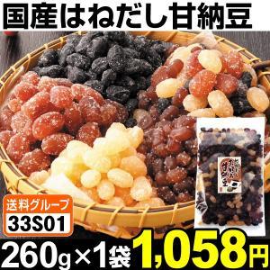 菓子 国産 はねだし甘納豆 1袋 (1袋260g入り) 食品◆ グルメ