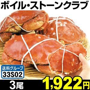 蟹 ボイル ストーンクラブ 3尾 (1尾約300g) 冷凍便 食品◎