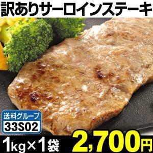 訳あり サーロインステーキ 1kg 冷凍便 食品◎