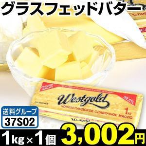 グラスフェッドバター 1個 (1個1kg入り) 無塩バター 冷凍便 ↓