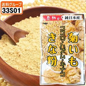 菊いもきな粉 6袋 (1袋60g入り) 食品◆ グルメ