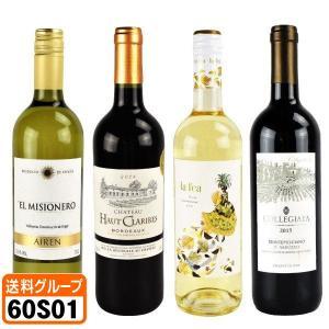 ワイン 赤&白ワインセット 4本 (4種4本) 酒 国華園 seikaokoku
