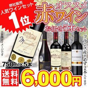 ワイン おすすめ赤ワイン 5本セット 5種1組 送料無料  フランス スペイン イタリア など★フランス産ワインが必ず2本入ります★グルメ 国華園 seikaokoku