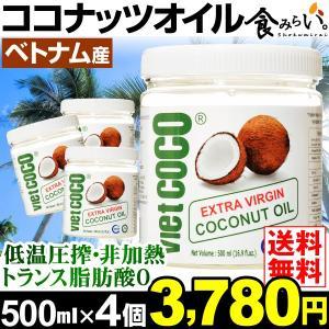 ココナッツオイル ベトナム産 ココナッツオイル 4個(1個500ml入り) 送料無料   グルメ 国華園|seikaokoku
