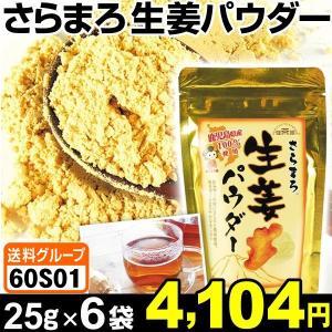パウダー さらまろ生姜パウダー 6袋 (1袋25g) 食品 seikaokoku