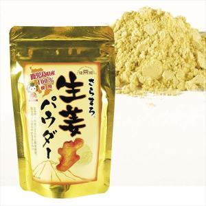 さらまろ生姜パウダー(2袋)25g×2袋 鹿児島産しょうが使用 国華園 seikaokoku