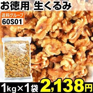 ナッツ お徳用 生くるみ 1袋 (1袋1kg) 食品 国華園|seikaokoku
