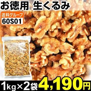 ナッツ お徳用 生くるみ 2袋 (1袋1kg) 食品 国華園|seikaokoku