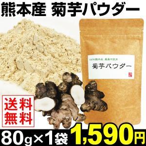 菊芋 熊本産 菊芋パウダー 1袋 (1袋80g)  メール便  送料無料 食品 ポイント消化 seikaokoku