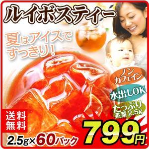 お徳用 ルイボスティー 60パック  メール便  簡易包装  ルイボスティ ポイント消化 国華園|seikaokoku