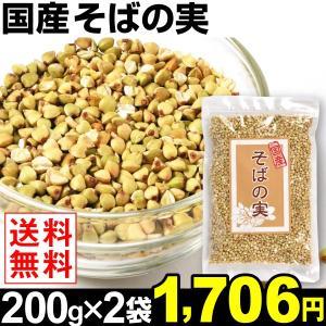 国産 そばの実 2袋 (1袋200g)  メール便  送料無料 食品|seikaokoku