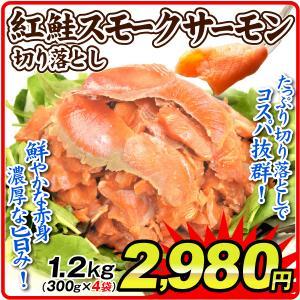サーモン 紅鮭 スモークサーモン 切落し(4袋)300g×4袋 冷凍便 国華園 seikaokoku