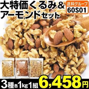 ナッツ 大特価 くるみ アーモンドセット 3種(各1袋)1組 食品 国華園|seikaokoku