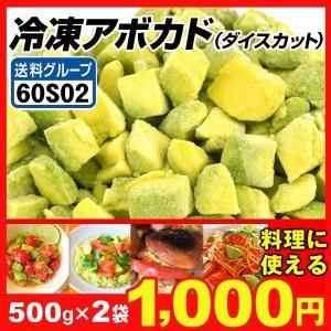 冷凍アボカド ダイスカット 500g×2袋  サラダ パスタ おやつ スムージー 冷凍便 食品↓