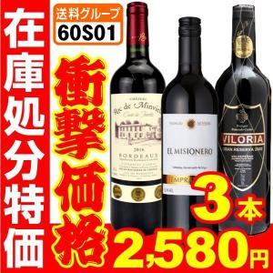 ワイン 在庫処分 徳用 Bセット 3本セット 3種1組 国華園 seikaokoku