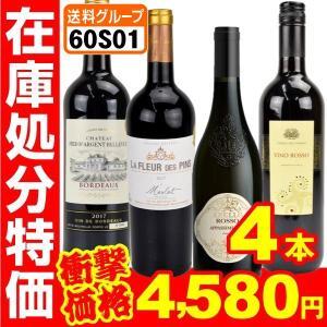 ワイン 在庫処分 徳用 Cセット 4本セット 4種1組 国華園 seikaokoku