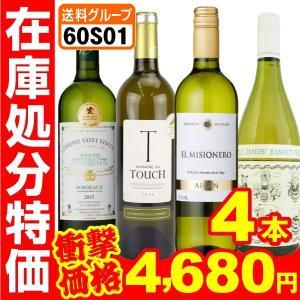 ワイン 在庫処分 徳用 Dセット 4本セット 4種1組 国華園 seikaokoku