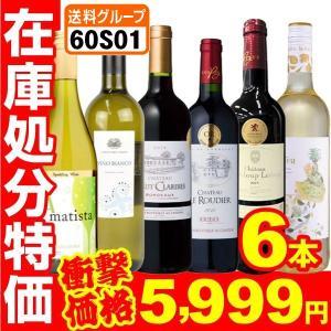 ワイン 在庫処分 徳用 Eセット 6本セット 6種1組 国華園 seikaokoku