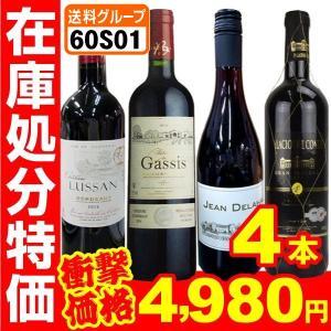 ワイン 在庫処分 徳用 Fセット 4本セット 4種1組 国華園 seikaokoku