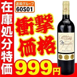 ワイン 在庫処分 徳用 シャトー・マンヴィエル 2016 「フランス産赤ワイン」 1本 国華園 seikaokoku
