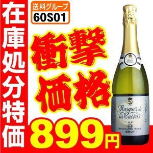 ワイン 在庫処分 徳用 マルケス・デ・ラス クエバス スペイン産スパークリングワインク 1本 国華園 seikaokoku