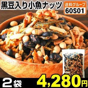 ナッツ 黒豆入り 小魚ナッツ 2袋 (1袋500g入り) 食品 国華園|seikaokoku