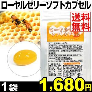 サプリ ローヤルゼリー ソフトカプセル 1袋 (1袋60粒入り) メール便 食品 国華園|seikaokoku