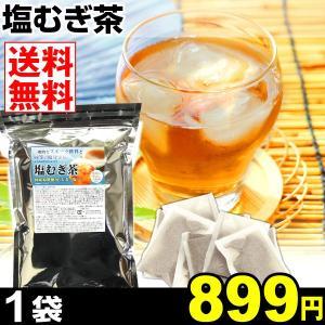 茶 塩むぎ茶 1袋 (1袋15包入り) メール便 食品 国華園