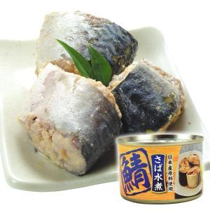 缶詰 さば缶詰・水煮 6缶 さば缶 鯖 食品 国華園|seikaokoku