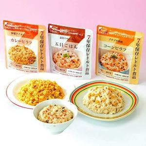 保存食 7年保存 レトルト食品セット 3食 (3種3食入り)調理不要 非常食 防災 備蓄 食品 国華園|seikaokoku