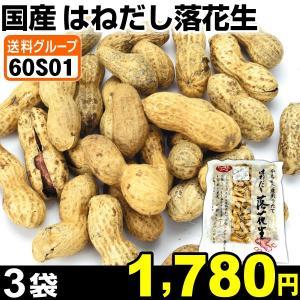 落花生 国産 はねだし落花生 3袋 (1袋140g入り) ピーナッツ 食品 国華園|seikaokoku