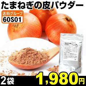 たまねぎの皮 パウダー 2袋 (1袋100g入り) 食品 seikaokoku