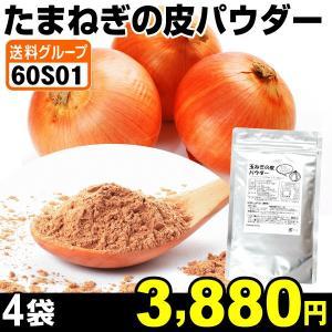 たまねぎの皮 パウダー 4袋 (1袋100g入り) 食品 seikaokoku