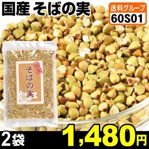 国産 そばの実 2袋 (1袋200g入り) 食品|seikaokoku
