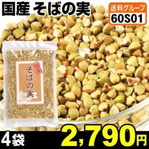 国産 そばの実 4袋 (1袋200g入り) 食品|seikaokoku