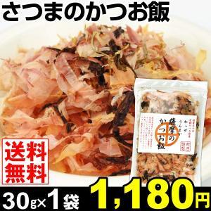 ふりかけ 薩摩のかつお飯 1袋 (1袋30g入り) メール便 食品 国華園|seikaokoku
