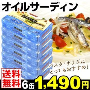 オイルサーディン 缶詰 90g×6缶 メール便  ポイント消化 珍味 おつまみ 酒の肴 国華園|seikaokoku