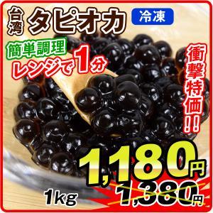 タピオカ 冷凍(1kg)台湾 ブラックタピオカ デザート ドリンク スイーツ もちもち食感 冷凍便 国華園